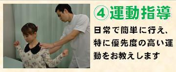 4-shidou360-150