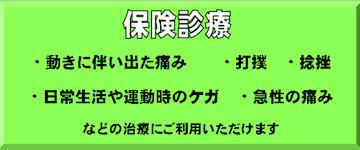hoken360-150