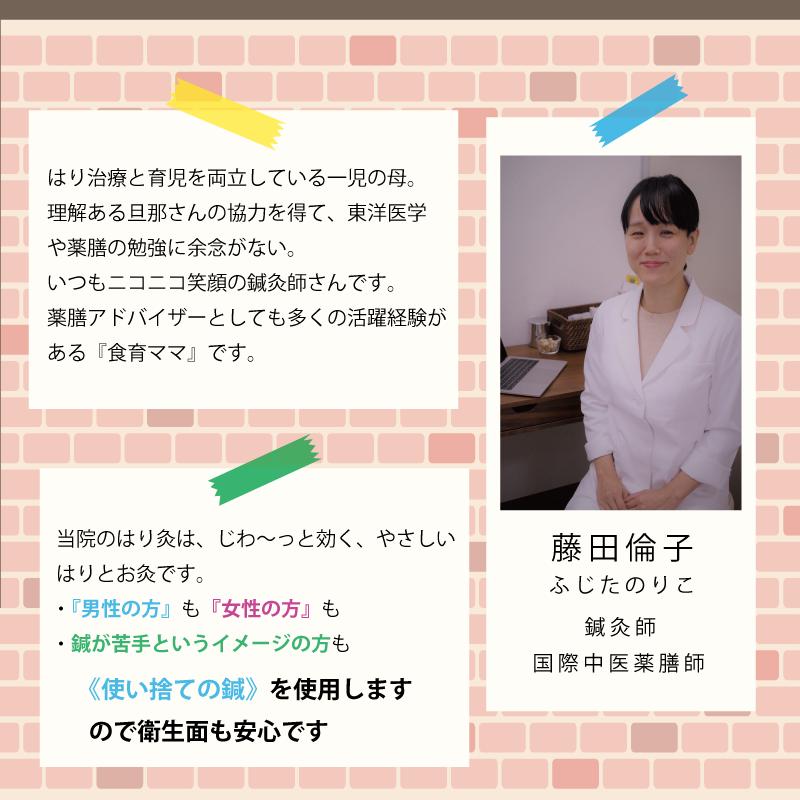 藤田倫子鍼灸師
